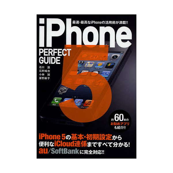 iPhone5 PERFECT GUIDE 最速・最高なiPhoneの活用術が満載!!/石川温/石野純也/小林誠