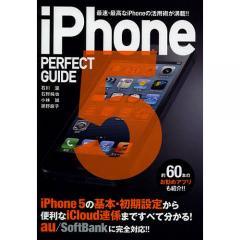 iPhone5 PERFECT GUIDE 最速・最高なiPhoneの活用術が満載!!/石川温/石野純也/小林誠