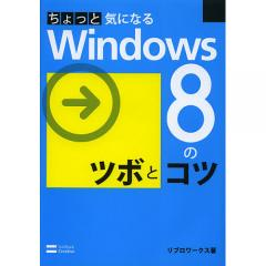 ちょっと気になるWindows8のツボとコツ/リブロワークス