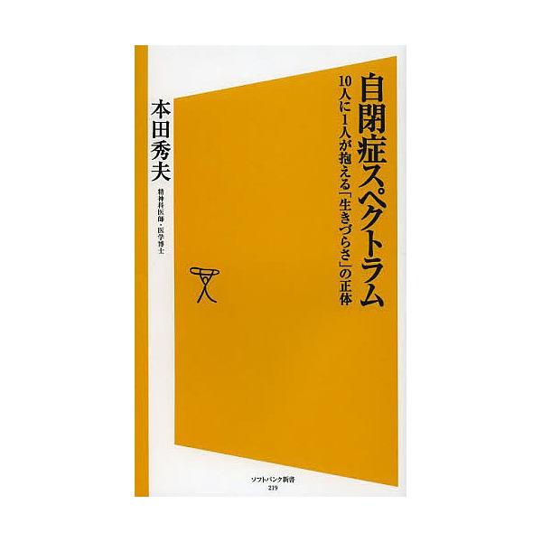 自閉症スペクトラム 10人に1人が抱える「生きづらさ」の正体/本田秀夫