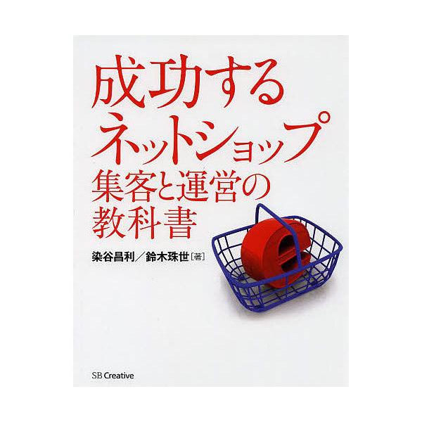 成功するネットショップ集客と運営の教科書/染谷昌利/鈴木珠世