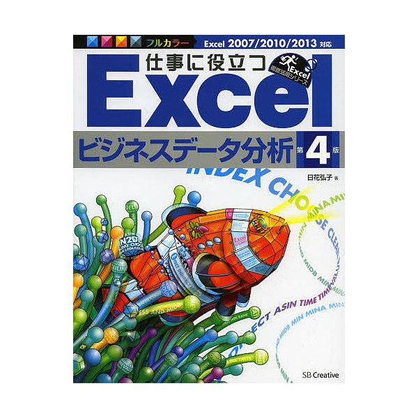 仕事に役立つExcelビジネスデータ分析/日花弘子