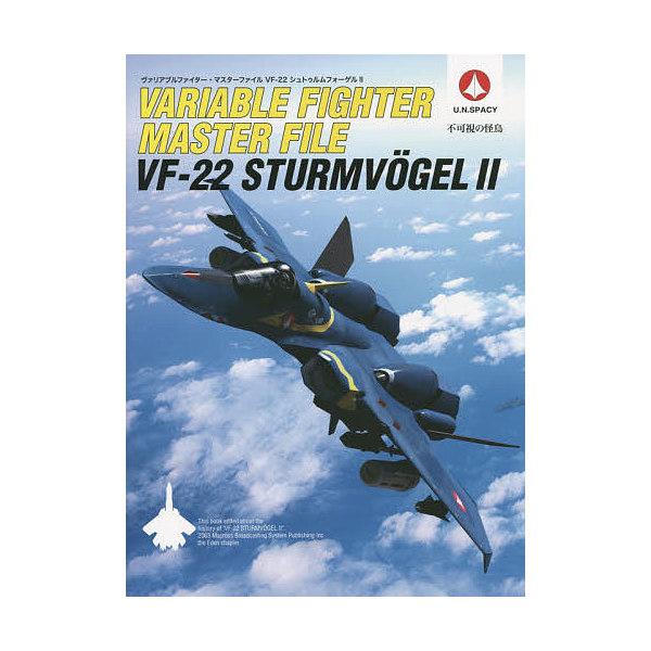 ヴァリアブルファイター・マスターファイルVF-22シュトゥルムフォーゲル2 U.N.SPACY 不可視の怪鳥/ホビー編集部