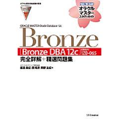 ORACLE MASTER Oracle Database 12c Bronze〈Bronze DBA 12c〉完全詳解+精選問題集 試験番号:1Z0