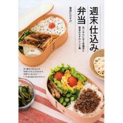 週末仕込み弁当 白ごはんに合う常備菜と簡単おかずのレシピ集/冨田ただすけ/レシピ