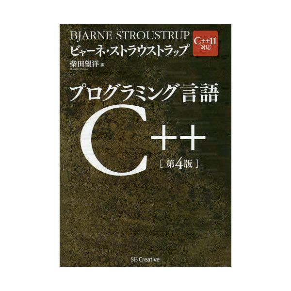 プログラミング言語C++/ビャーネ・ストラウストラップ/柴田望洋