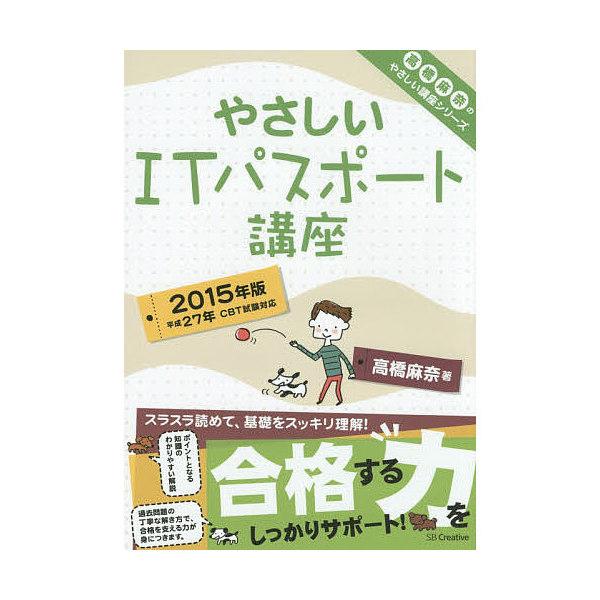 やさしいITパスポート講座 2015年版/高橋麻奈