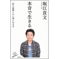 本音で生きる 一秒も後悔しない強い生き方/堀江貴文