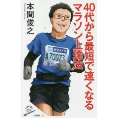 40代から最短で速くなるマラソン上達法/本間俊之