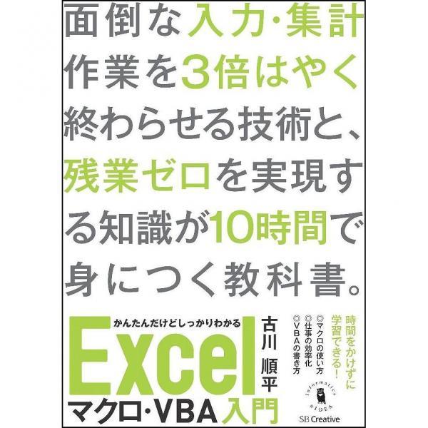 かんたんだけどしっかりわかるExcelマクロ・VBA入門 短時間で身につく忙しい人のためのエクセルの教科書/古川順平