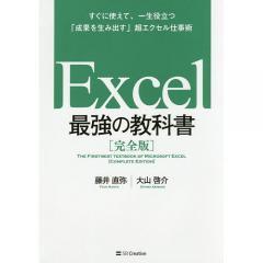Excel最強の教科書 完全版 すぐに使えて、一生役立つ「成果を生み出す」超エクセル仕事術/藤井直弥/大山啓介
