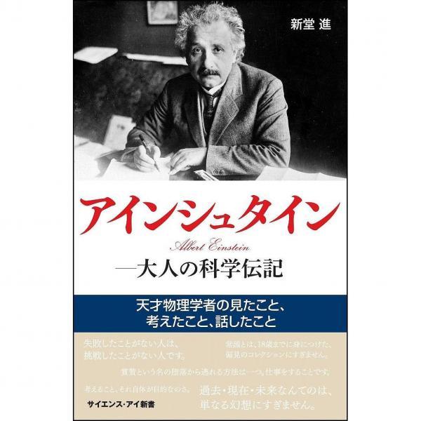アインシュタイン-大人の科学伝記 天才物理学者の見たこと、考えたこと、話したこと/新堂進