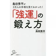 島田秀平が3万人の手相を見てわかった!「強運」の鍛え方/島田秀平