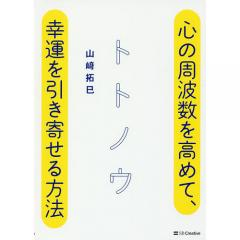 トトノウ 心の周波数を高めて、幸運を引き寄せる方法/山崎拓巳