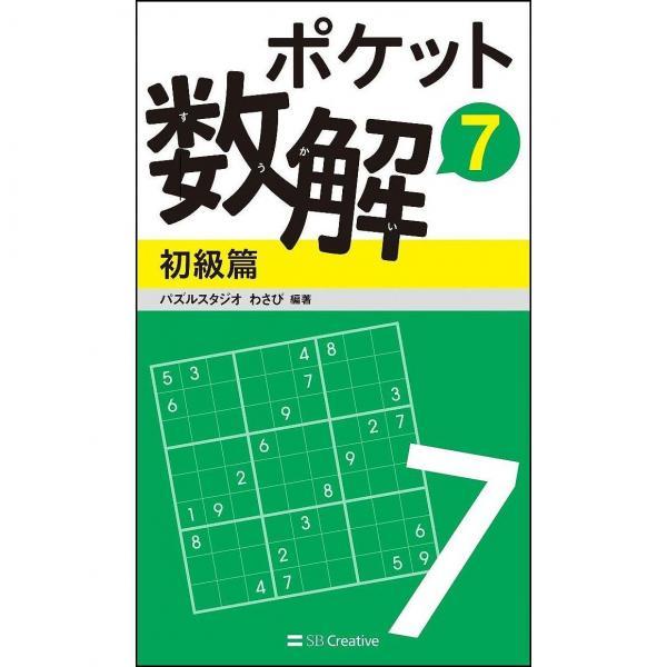 ポケット数解 7初級篇/パズルスタジオわさび