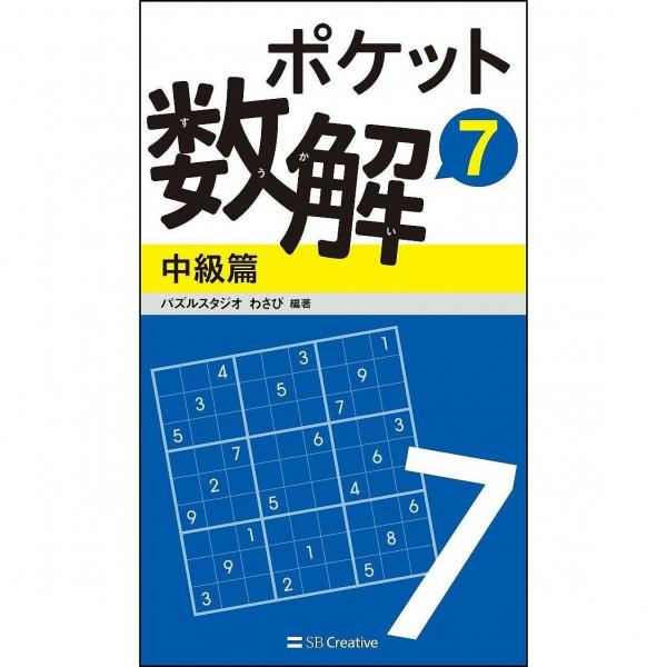 ポケット数解 7中級篇/パズルスタジオわさび