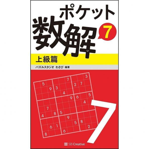 ポケット数解 7上級篇/パズルスタジオわさび