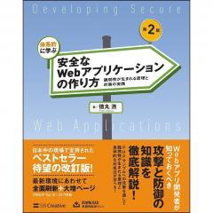 体系的に学ぶ安全なWebアプリケーションの作り方 脆弱性が生まれる原理と対策の実践/徳丸浩