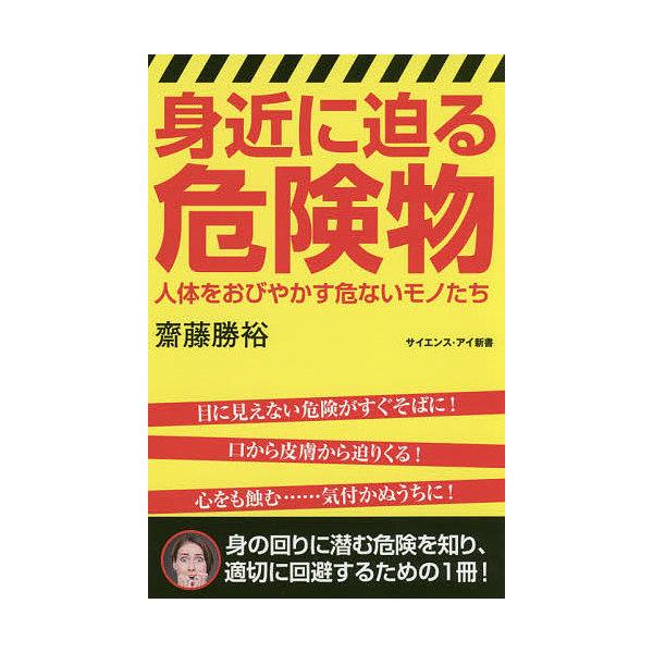 身近に迫る危険物 人体をおびやかす危ないモノたち/齋藤勝裕