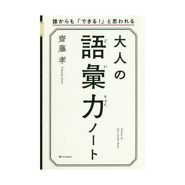 大人の語彙力ノート 誰からも「できる!」と思われる/齋藤孝