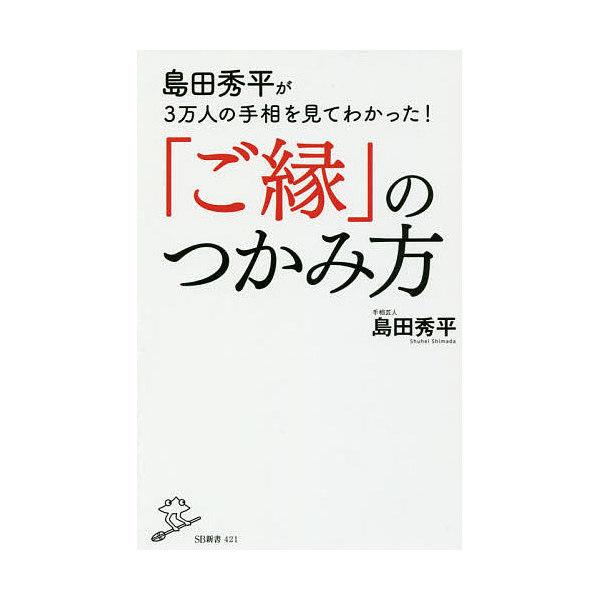 島田秀平が3万人の手相を見てわかった!「ご縁」のつかみ方/島田秀平