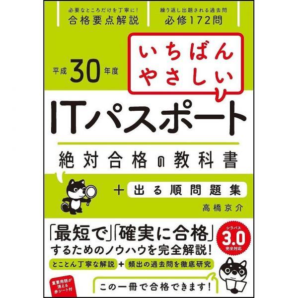 いちばんやさしいITパスポート絶対合格の教科書+出る順問題集 平成30年度/高橋京介