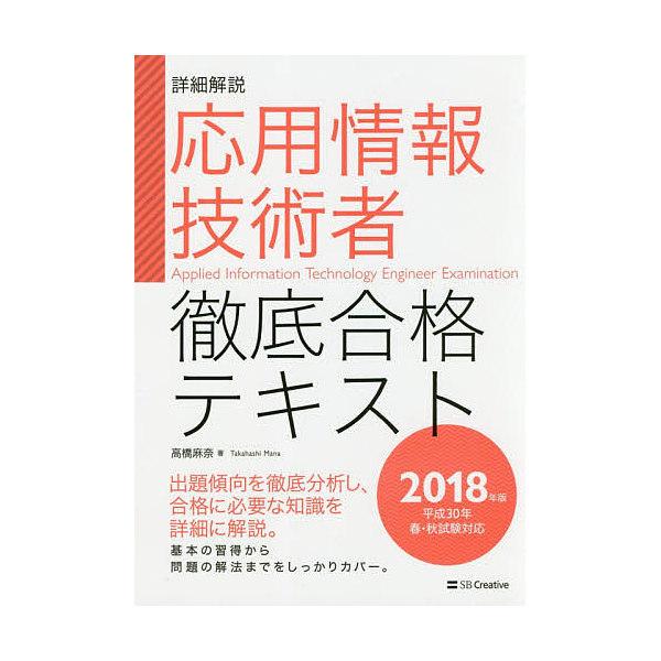 応用情報技術者徹底合格テキスト 詳細解説 2018年版/高橋麻奈