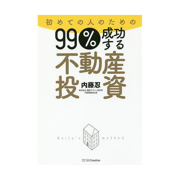 初めての人のための99%成功する不動産投資/内藤忍