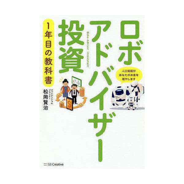 ロボアドバイザー投資1年目の教科書/松岡賢治