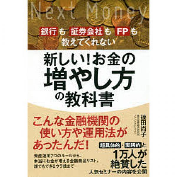 銀行も証券会社もFPも教えてくれない新しい!お金の増やし方の教科書/篠田尚子