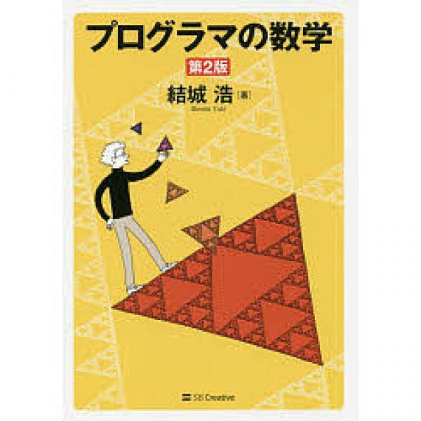 プログラマの数学/結城浩