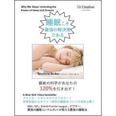 睡眠こそ最強の解決策である/マシュー・ウォーカー/桜田直美