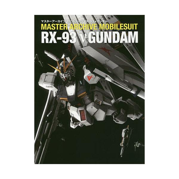 rx 93 ν ガンダム