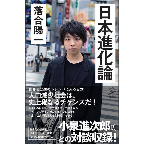 日本進化論