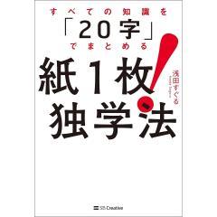 紙1枚!独学法 すべての知識を「20字」でまとめる/浅田すぐる