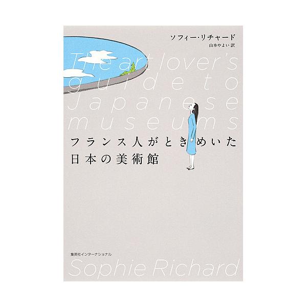フランス人がときめいた日本の美術館/ソフィー・リチャード/山本やよい
