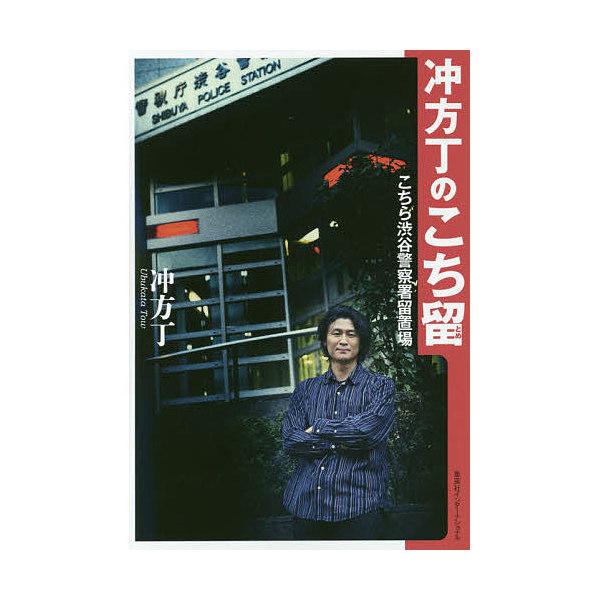 冲方丁のこち留 こちら渋谷警察署留置場/冲方丁