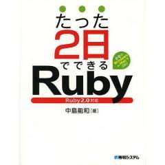 たった2日でできるRuby 自宅のWindows or MacでOK!/中島能和