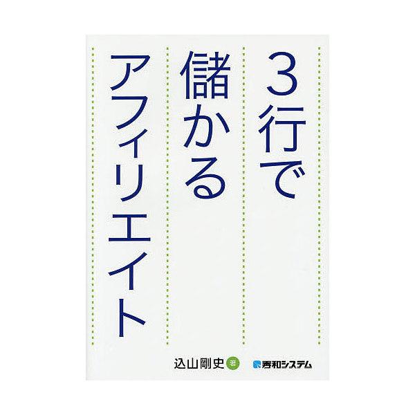 3行で儲かるアフィリエイト/込山剛史