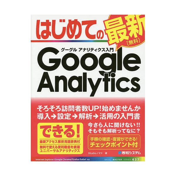 はじめてのグーグルアナリティクス入門/Studioノマド