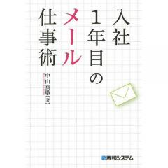 入社1年目のメール仕事術/中山真敬