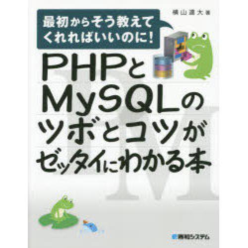 PHPとMySQLのツボとコツがゼッタイにわかる本/横山達大
