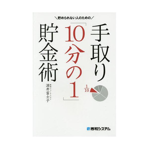 貯められない人のための手取り「10分の1」貯金術/酒井富士子