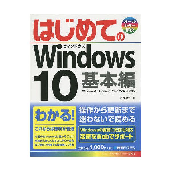 はじめてのWindows10 基本編/戸内順一