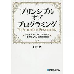 プリンシプルオブプログラミング 3年目までに身につけたい一生役立つ101の原理原則/上田勲