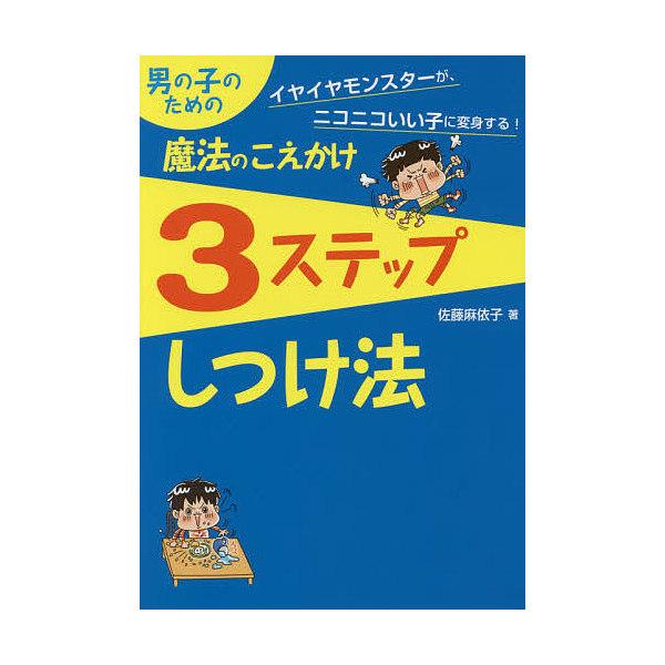男の子のための魔法のこえかけ3ステップしつけ法/佐藤麻依子