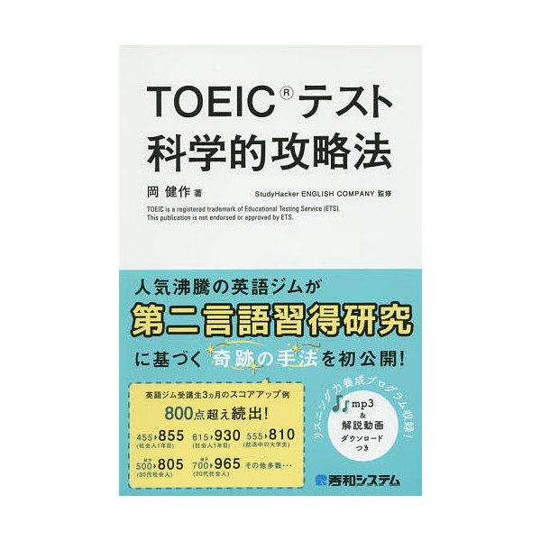 TOEICテスト科学的攻略法/岡健作/StudyHackerENGLISHCOMPANY