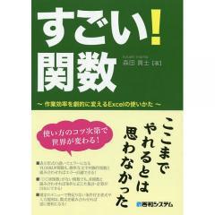 すごい!関数 作業効率を劇的に変えるExcelの使いかた/森田貢士