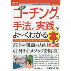 最新コーチングの手法と実践がよ~くわかる本 「人を動かす力」が身に付く虎の巻!/谷口祥子