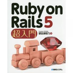 Ruby on Rails 5超入門/掌田津耶乃